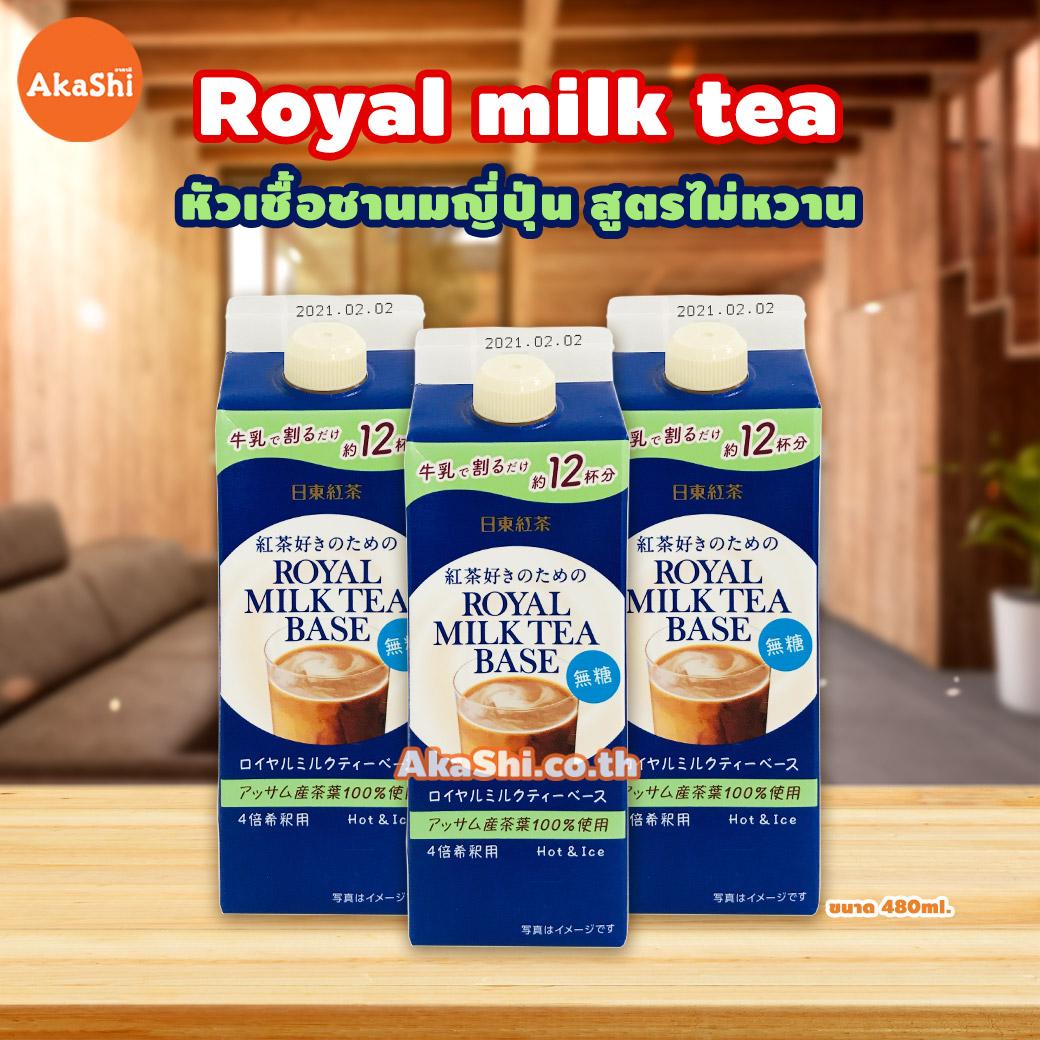 Royal Milk Tea Base - หัวเชื้อชานมญี่ปุ่น สูตรไม่หวาน