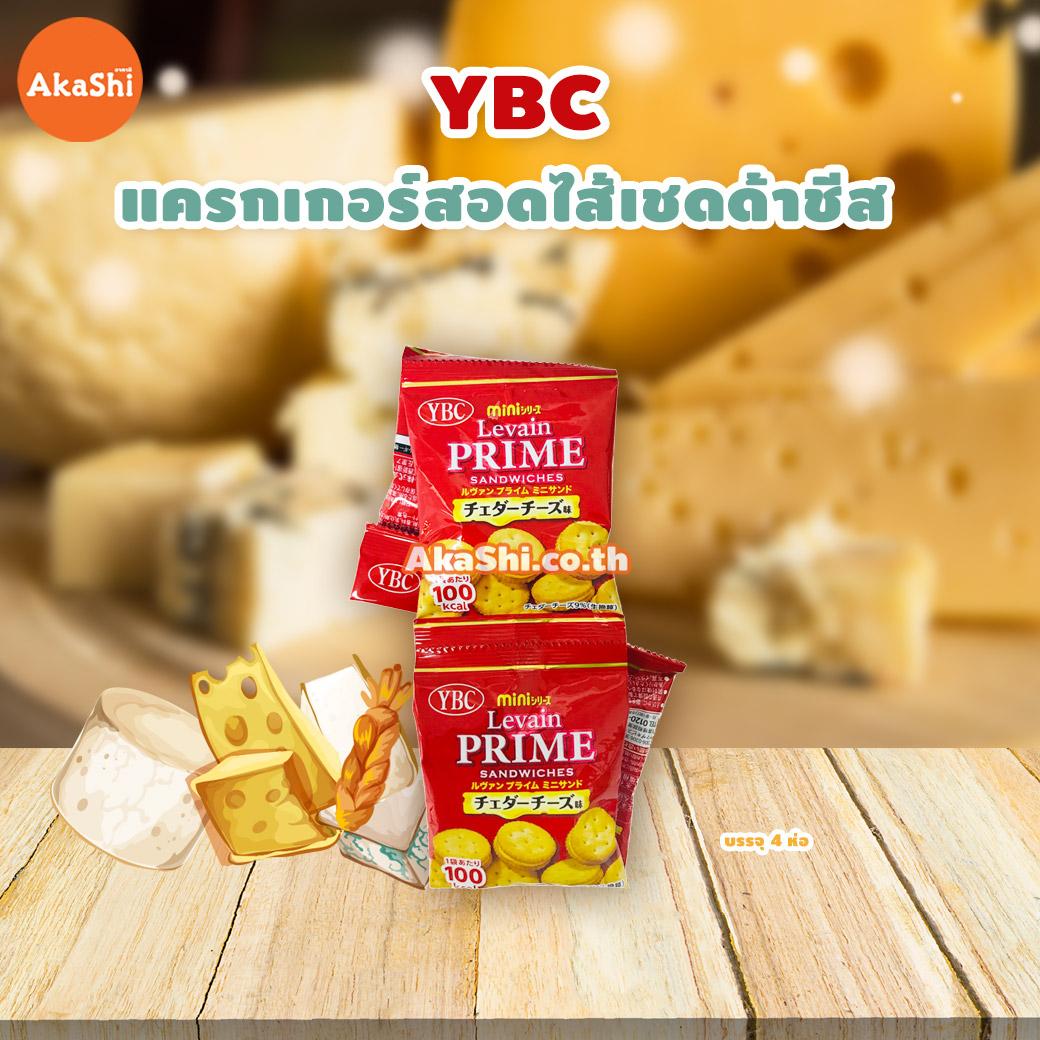 YBC Levain Prime Sandwich Cheddar Cheese Cracker - แครกเกอร์สอดไส้เชดด้าชีส แบบแถว