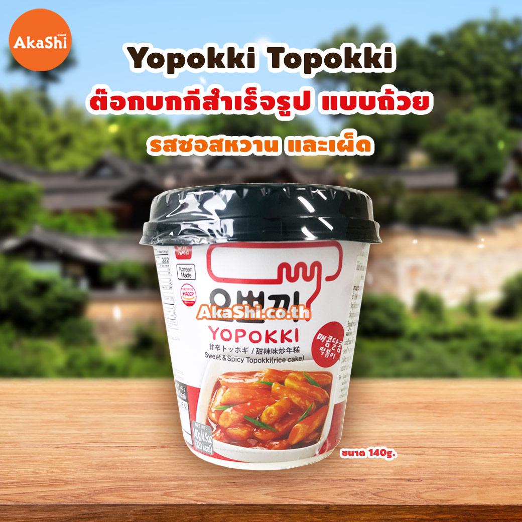 Yopokki Topokki Cup - ต๊อกบกกี ต๊อกโบกี สำเร็จรูป แบบถ้วย