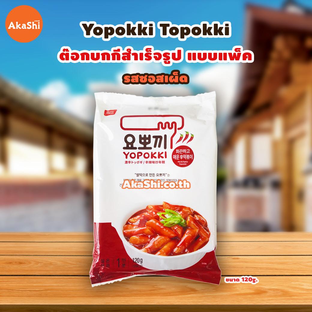 Yopokki Topokki Pack - ต๊อกบกกี ต๊อกโบกี สำเร็จรูป แบบแพ็ค
