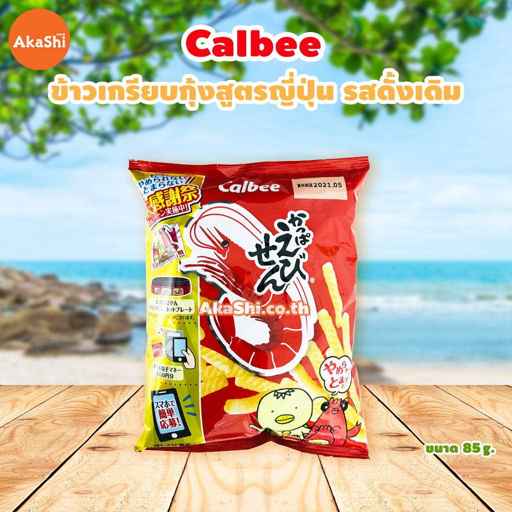 Calbee Kappa Ebisen - คาลบี้ ข้าวเกรียบกุ้ง สูตรญี่ปุ่น รสดั้งเดิม