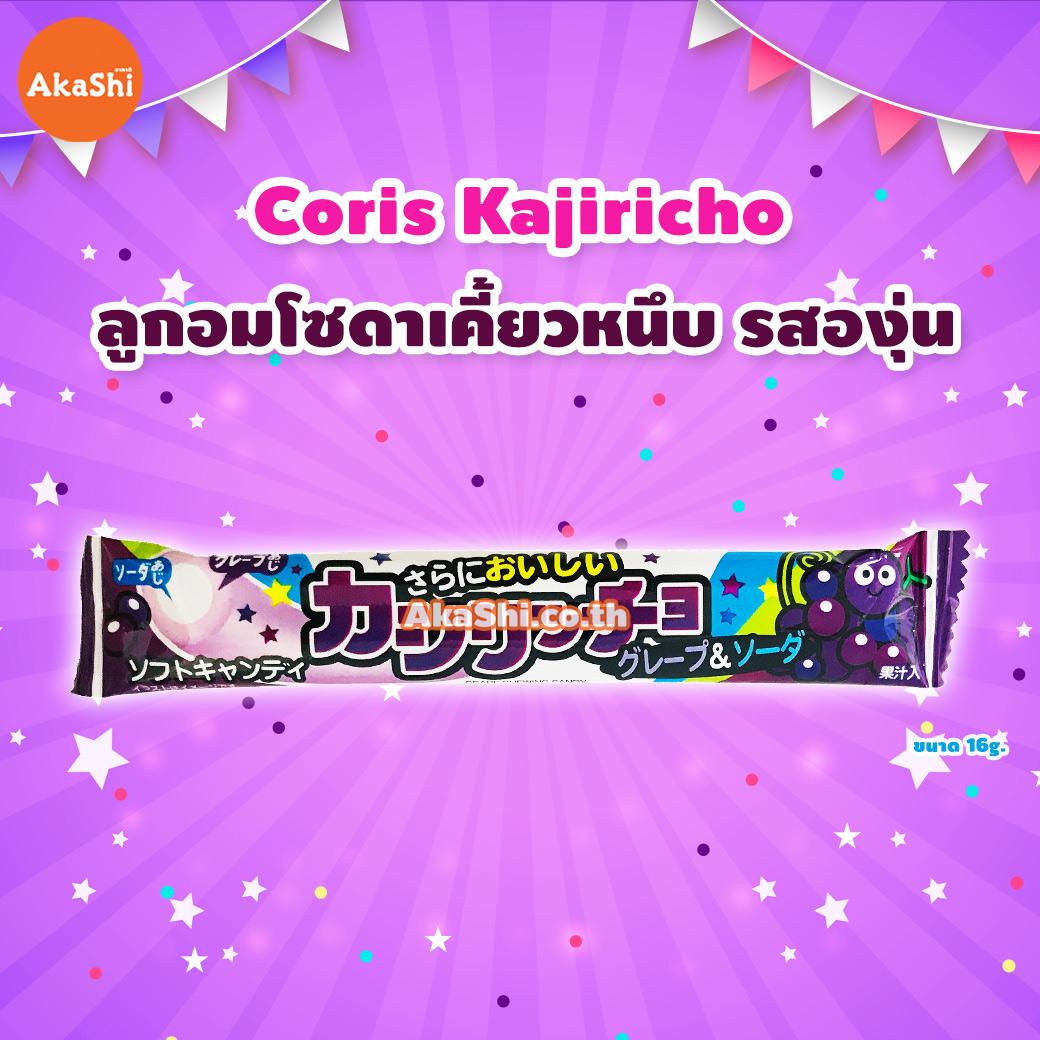 Coris Kajiricho Soda Soft Candy - ลูกอมโซดาเคี้ยวหนึบแบบแท่ง รสองุ่น