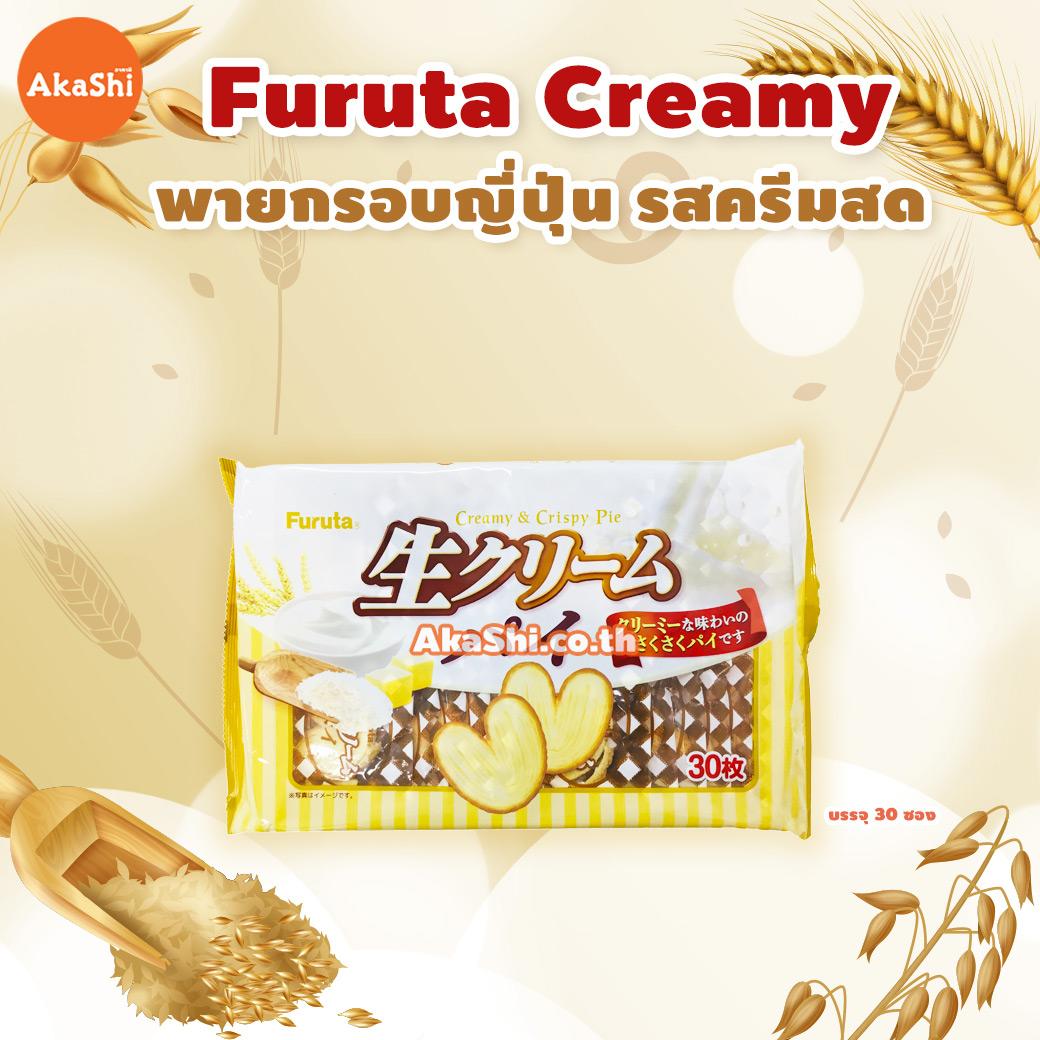 Furuta Creamy & Crispy Pie - พายหัวใจ พายผีเสื้อ พายกรอบญี่ปุ่น รสครีมสด