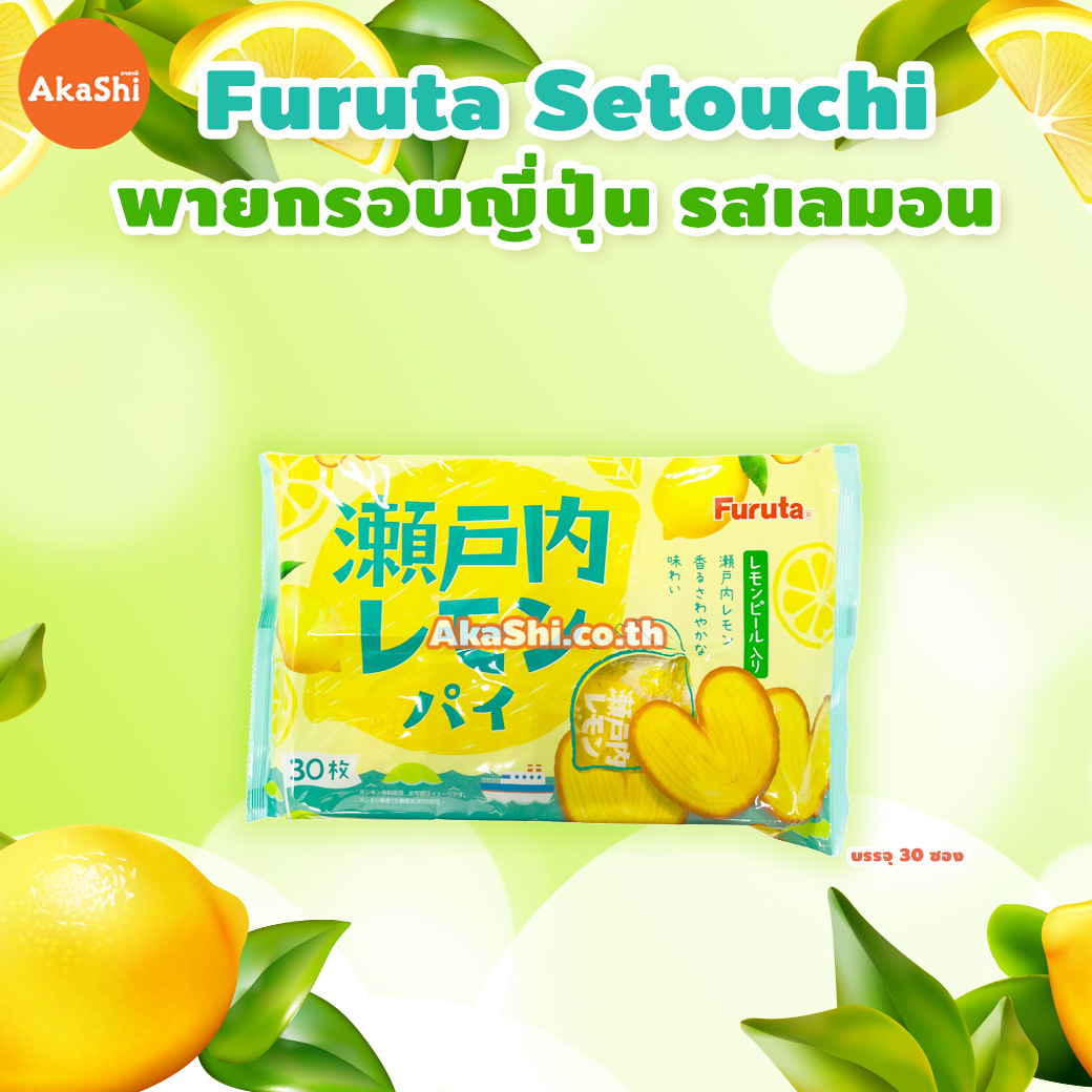Furuta Setouchi Lemon Pie - พายหัวใจ พายผีเสื้อ พายกรอบญี่ปุ่น รสเลมอน