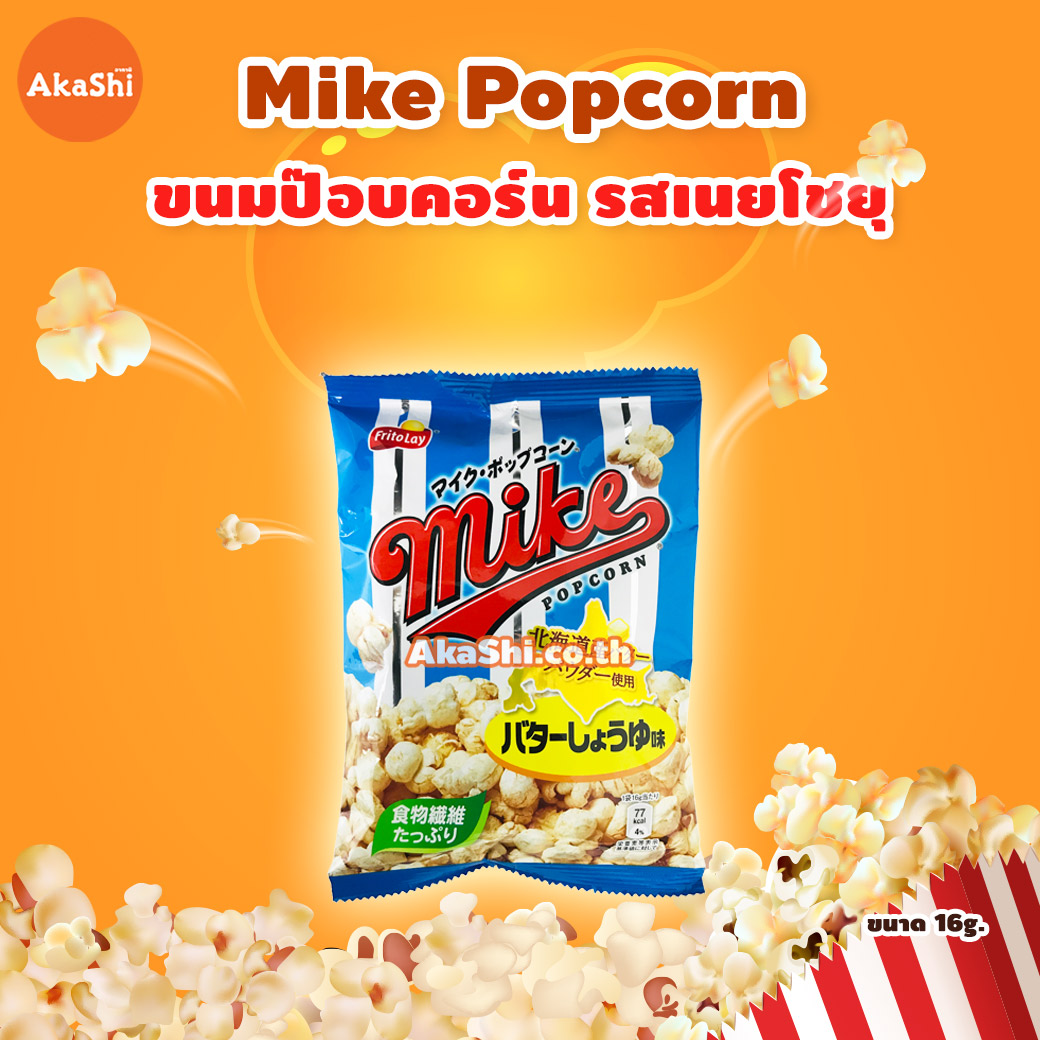 Mike Popcorn Butter Soy Sauce - ขนมป๊อบคอร์น รสเนยโชยุ