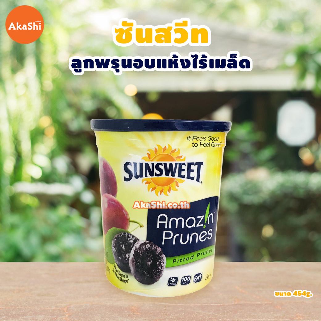 Sunsweet Amazin prunes - ซันสวีทลูกพรุนไม่มีเมล็ด พรีเมี่ยม 454g.