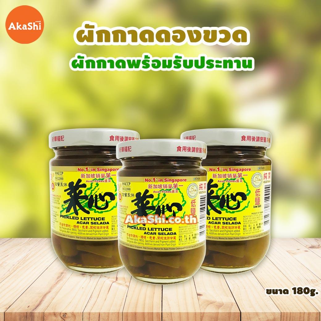 Pickled Lettuce Acar Selada - ผักกาดดอง