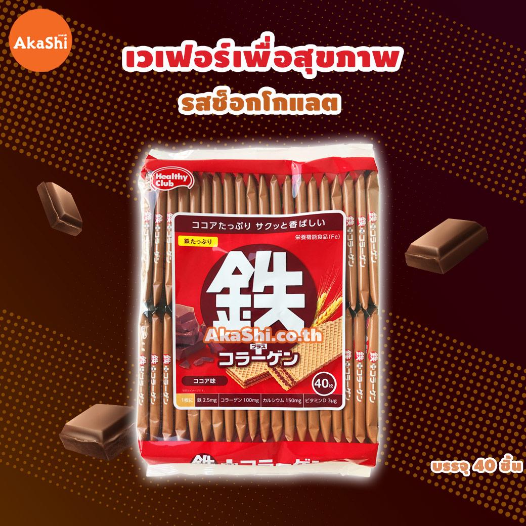 Healthy Club Wafer Chocolate Iron Collagen Plus - เวเฟอร์เพื่อสุขภาพ เสริมธาตุเหล็กและคอลลาเจน รสช็อกโกแลต