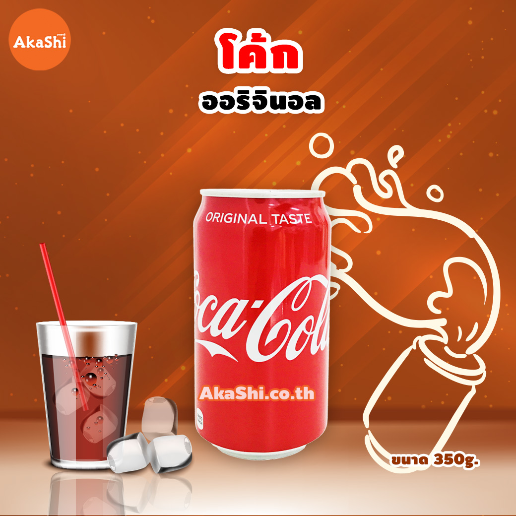 Coca Cola Coke Can - โค้กญี่ปุ่น กระป๋อง 350ml.