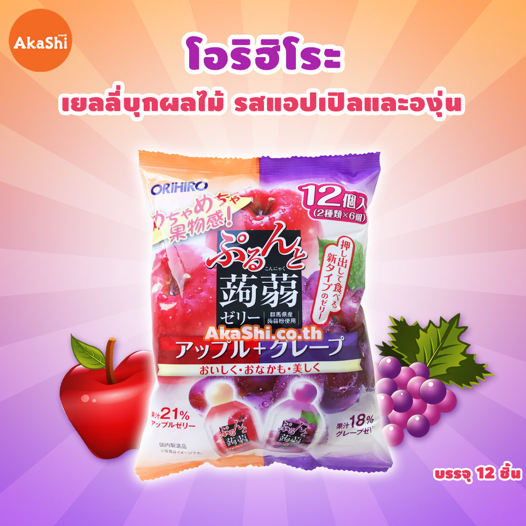 Orihiro Jelly Apple + Grape - เยลลี่บุกผลไม้ รสแอปเปิลและองุ่นม่วง