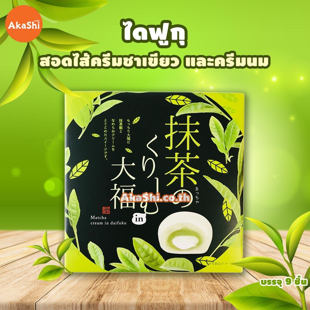 Matcha Cream Daifuku - ไดฟูกุสอดไส้ครีมชาเขียวและครีมนม