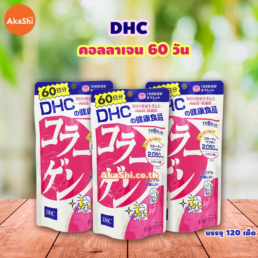 DHC Collagen 60 Days - คอลลาเจน 60 วัน