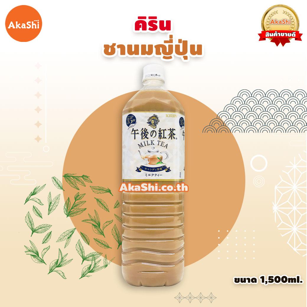 Kirin Milk Tea - ชาคิริน ชานมญี่ปุ่น 1,500ml.