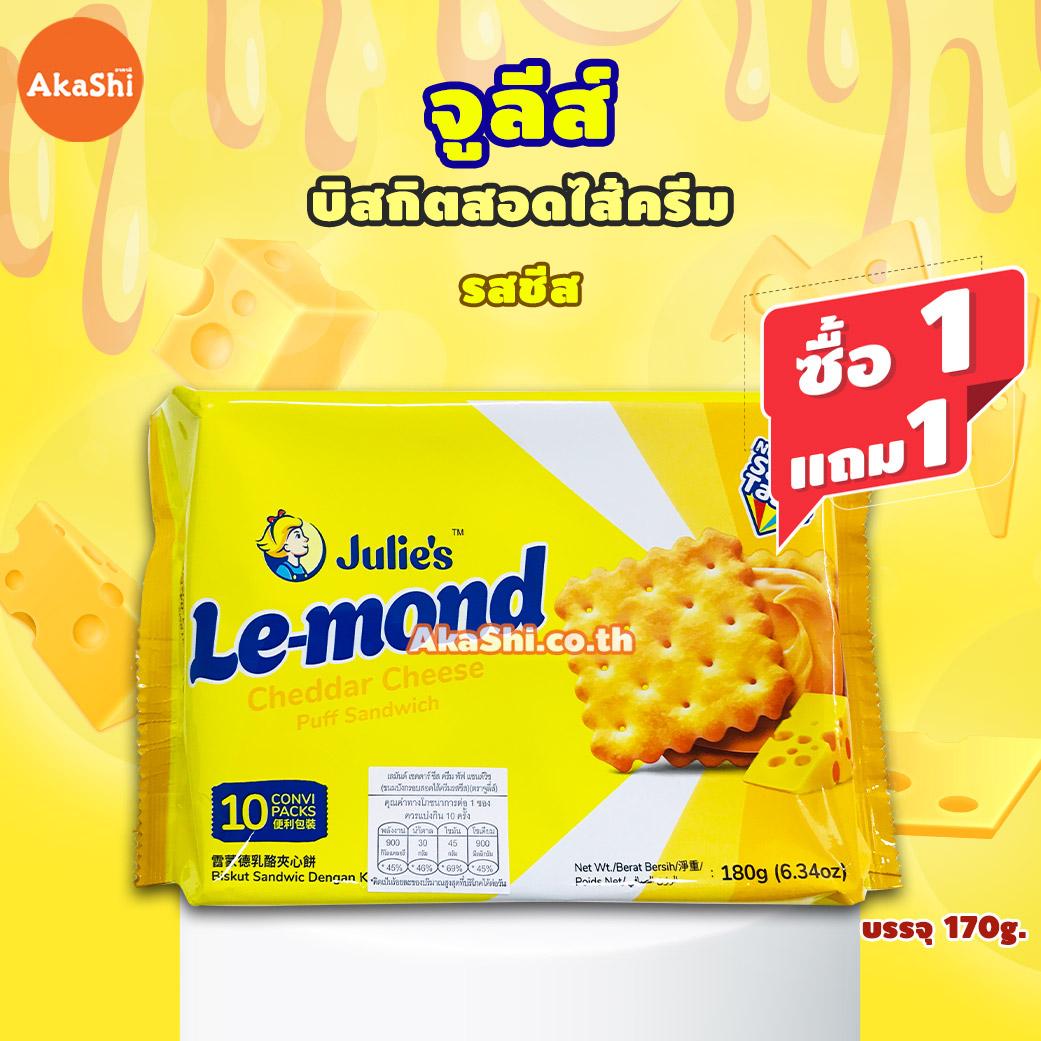 Julie's Le-mond Puff Sandwich Cheese 170g. - บิสกิตสอดไส้ครีมชีส 170 กรัม