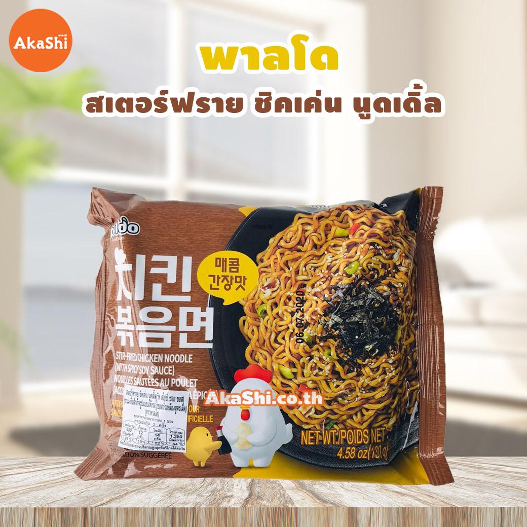 Paldo Stir-Fried Chicken Noodle - พาลโด สเตอร์ฟราย บะหมี่กึ่งสำเร็จรูปเกาหลี รสไก่ซอสถั่วเหลืองสูตรเผ็ด