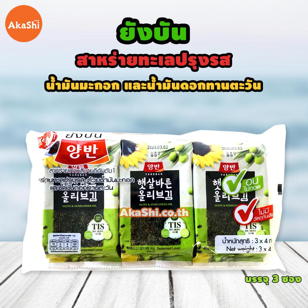 Yangban Seasoned Laver With Olive And Sunflower Oil - สาหร่ายทะเลปรุงรส ด้วยน้ำมันมะกอกและน้ำมันดอกทานตะวัน