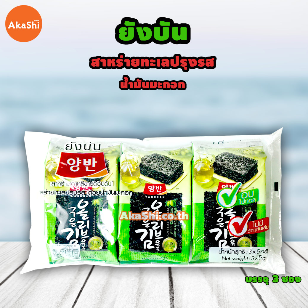 Yangban Seasoned Laver With Olive Oil - สาหร่ายทะเลปรุงรส ด้วยน้ำมันมะกอก