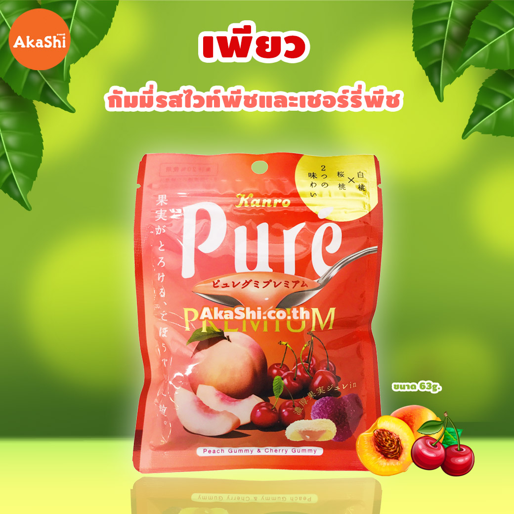 Pure Premium White Peach & Cherry Peach Gummy - เพียว กัมมี่ รสไวท์พีชและเชอร์รี่พีช