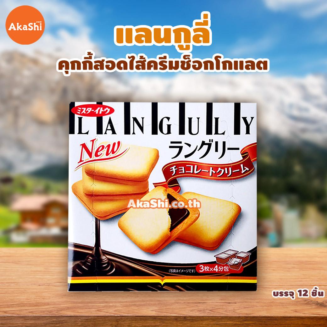 Languly Chocolate Cookie - แลนกูลี่ คุกกี้สอดไส้ครีมช็อกโกแลต
