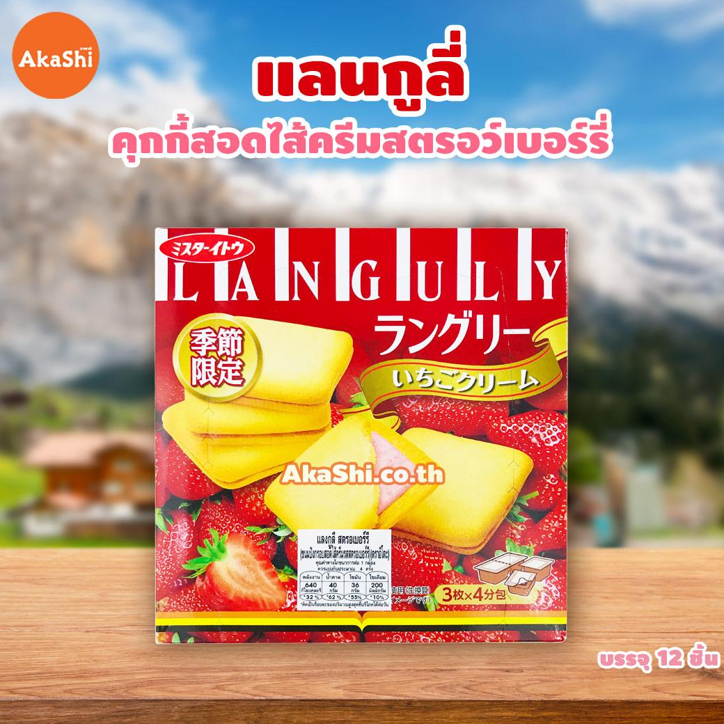 Languly Strawberry Cookie - แลนกูลี่ คุกกี้สอดไส้ครีมสตรอว์เบอร์รี่