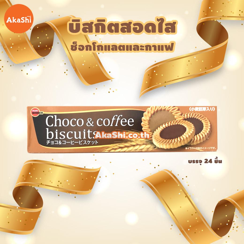 Bourbon Choco & Coffee biscuit - บิสกิตสอดไส้โกโก้กาแฟ
