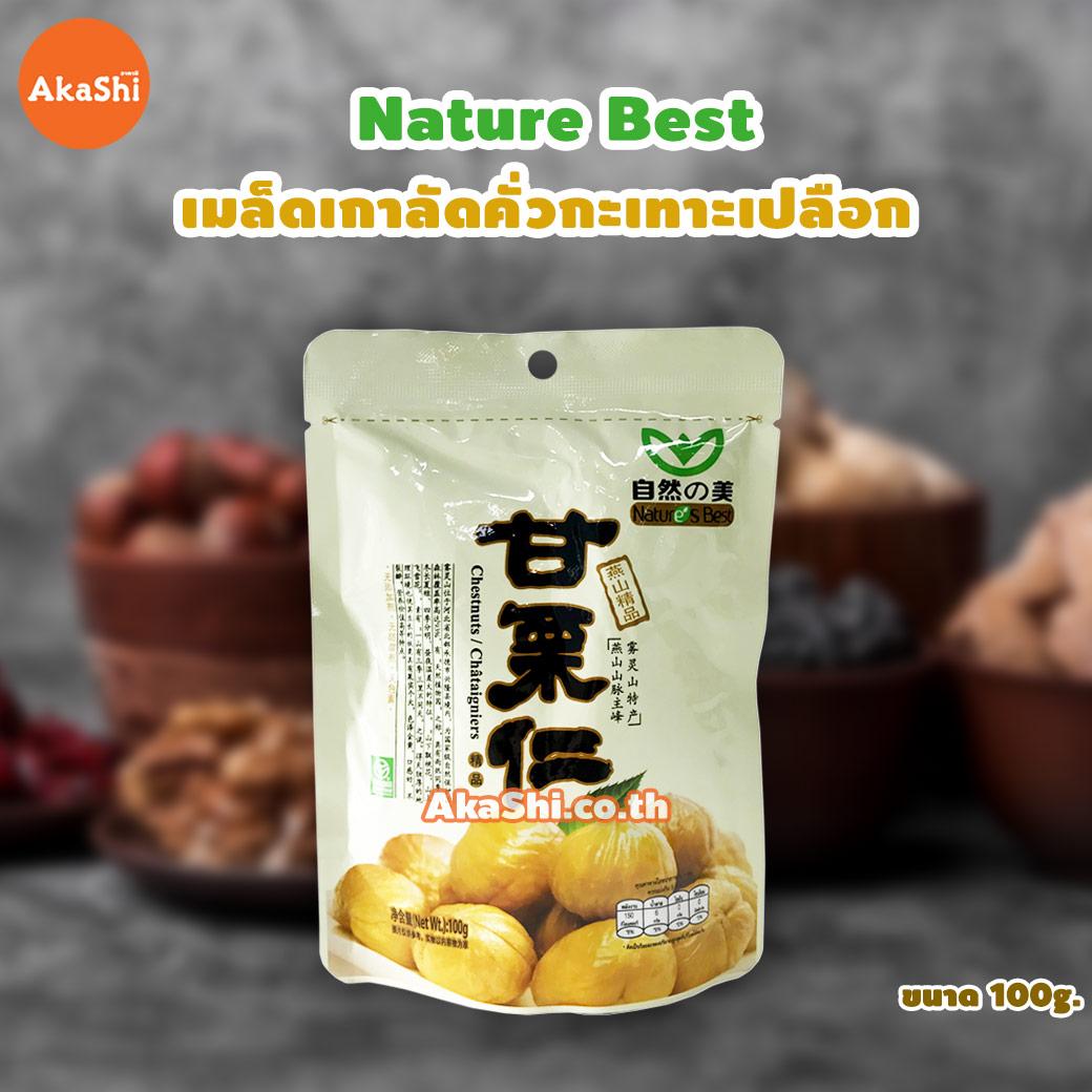 Nature Best Peeled Roasted Chestnut - เมล็ดเกาลัดคั่วกะเทาะเปลือก