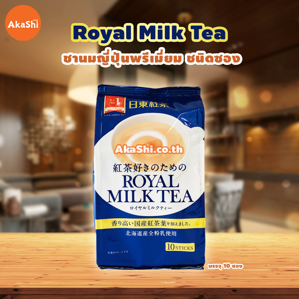 Royal Milk Tea (Stick) - ชานมญี่ปุ่นพรีเมี่ยม ชนิดซอง