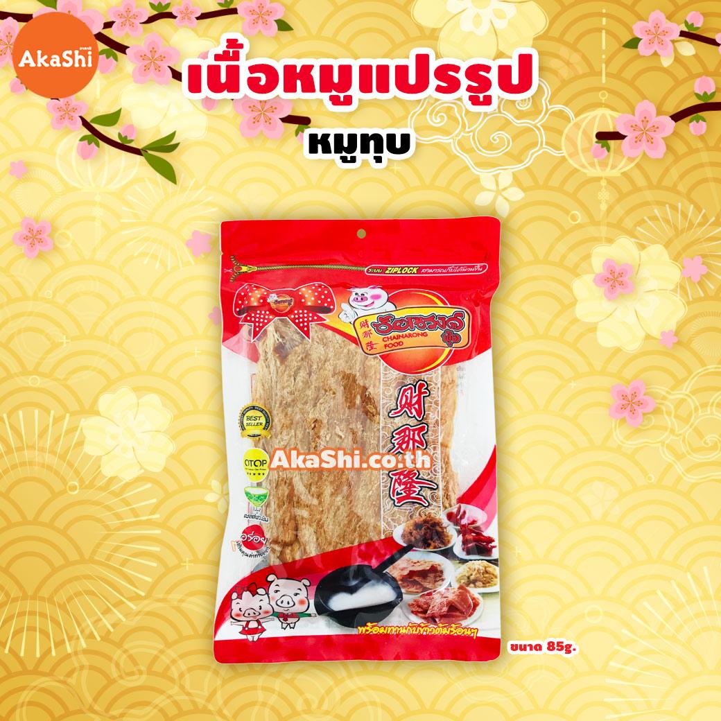 Chainarong Food Pound Pork - ชัยณรงค์ ฟู้ด หมูทุบ
