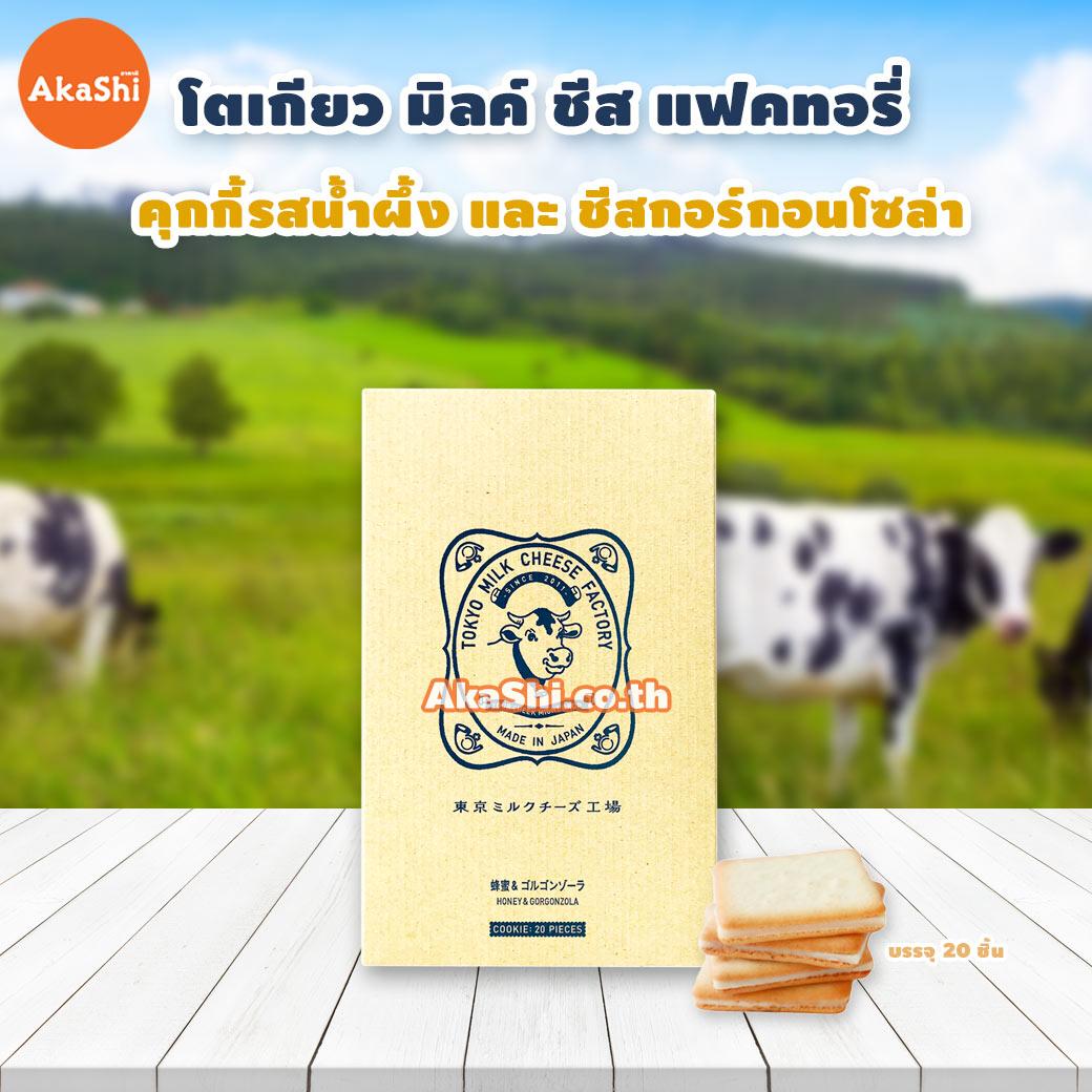 Tokyo Milk Cheese Factory Honey & Gorgonzola Cookie - คุกกี้รสน้ำผึ้งและชีสกอร์กอนโซล่า ขนาด 20 ชิ้น