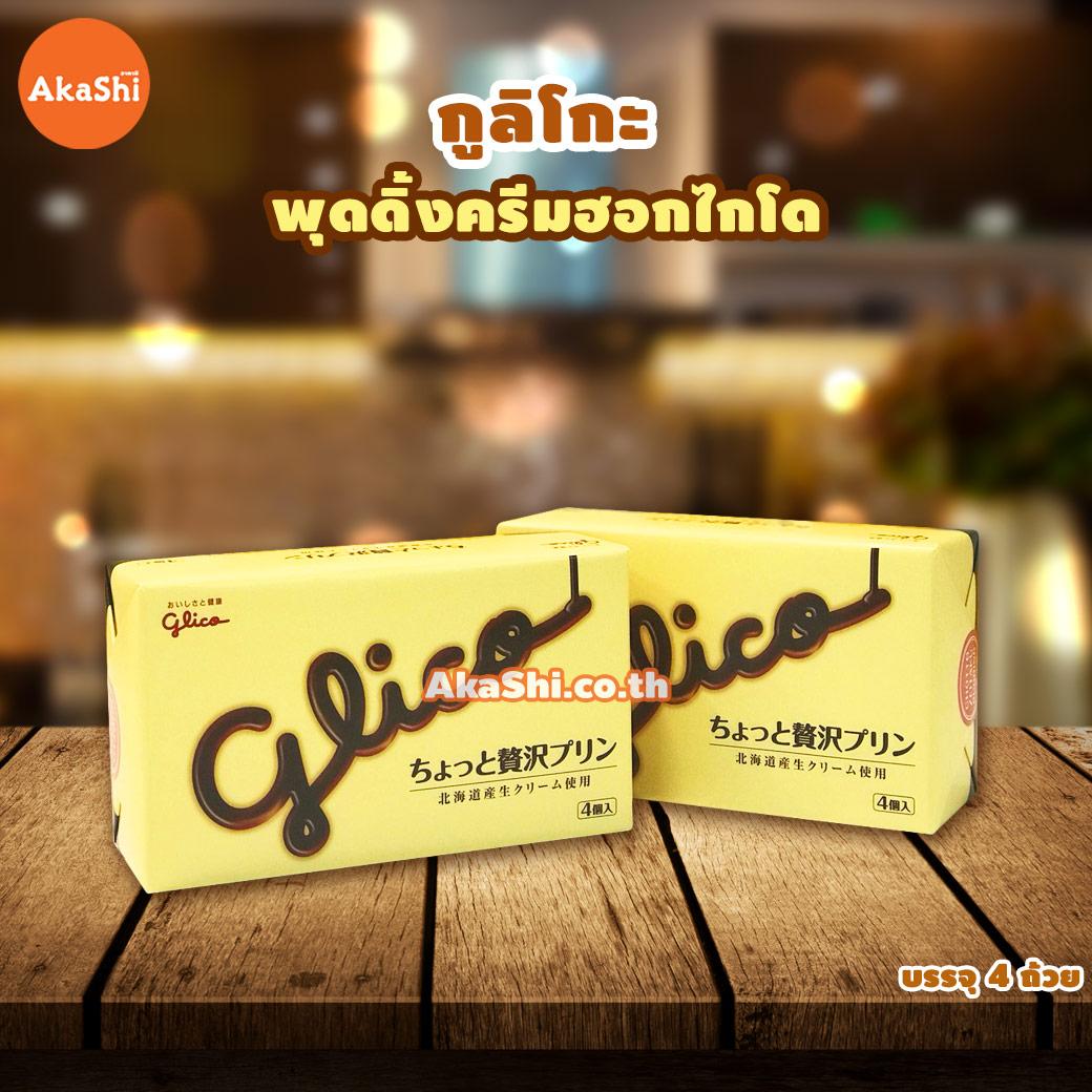 Glico Pudding Cream Hokkaido - พุดดิ้งครีมฮอกไกโด