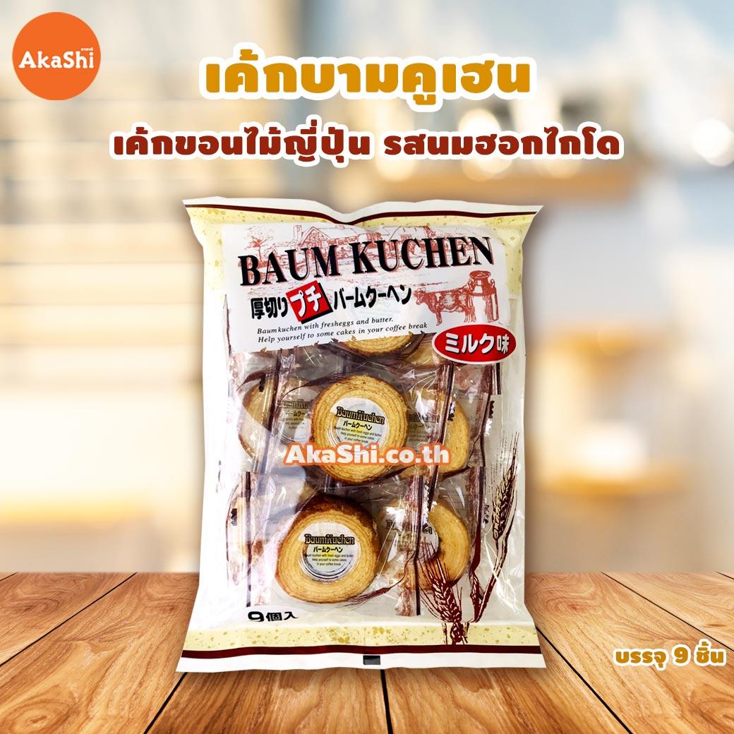 Baumkuchen - เค้กบามคูเฮน เค้กบัม เค้กขอนไม้ รสนมฮอกไกโด