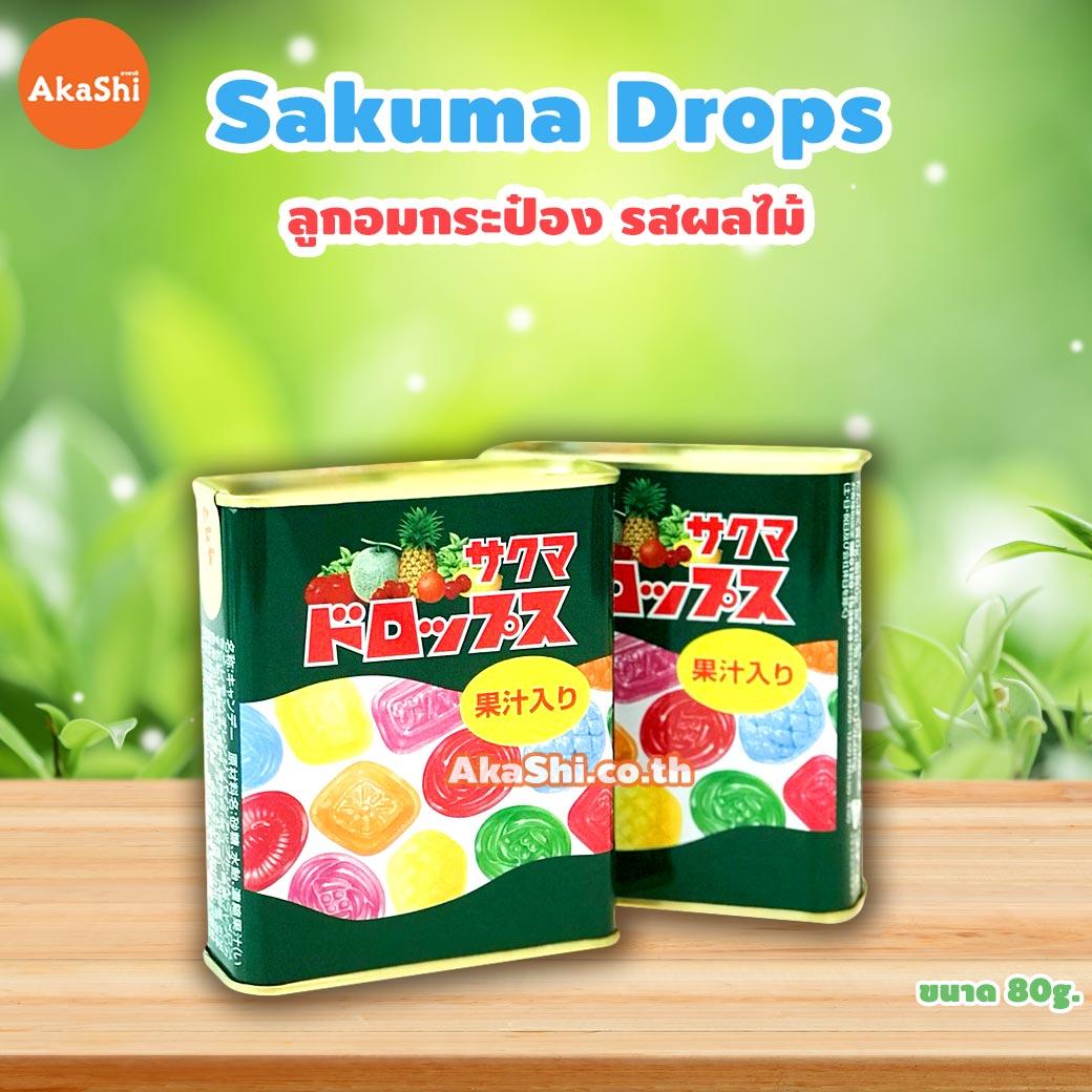Sakuma Drops - ลูกอมกระป๋อง รสผลไม้ 80g.
