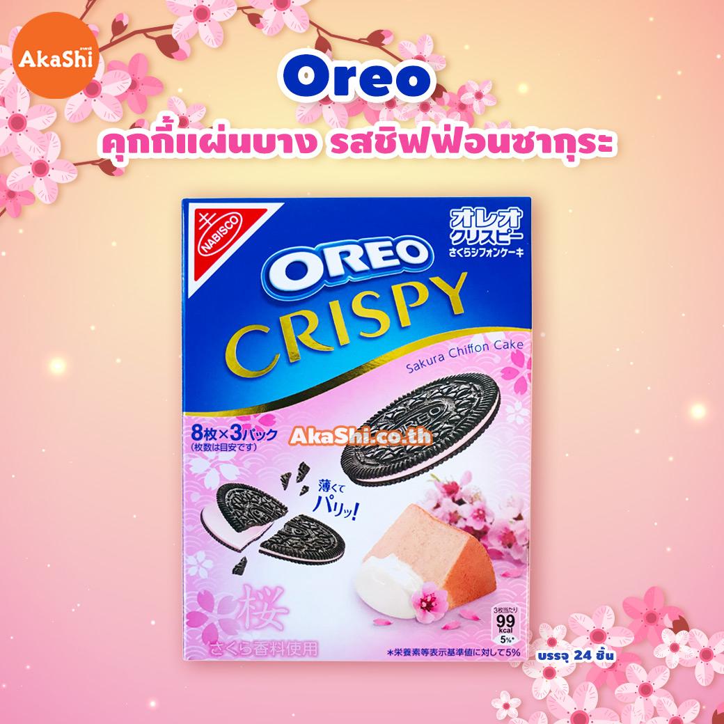 Oreo Crispy Sakura Chiffon Cake - โอริโอ้ แผ่นบาง รสชิฟฟ่อนซากุระ