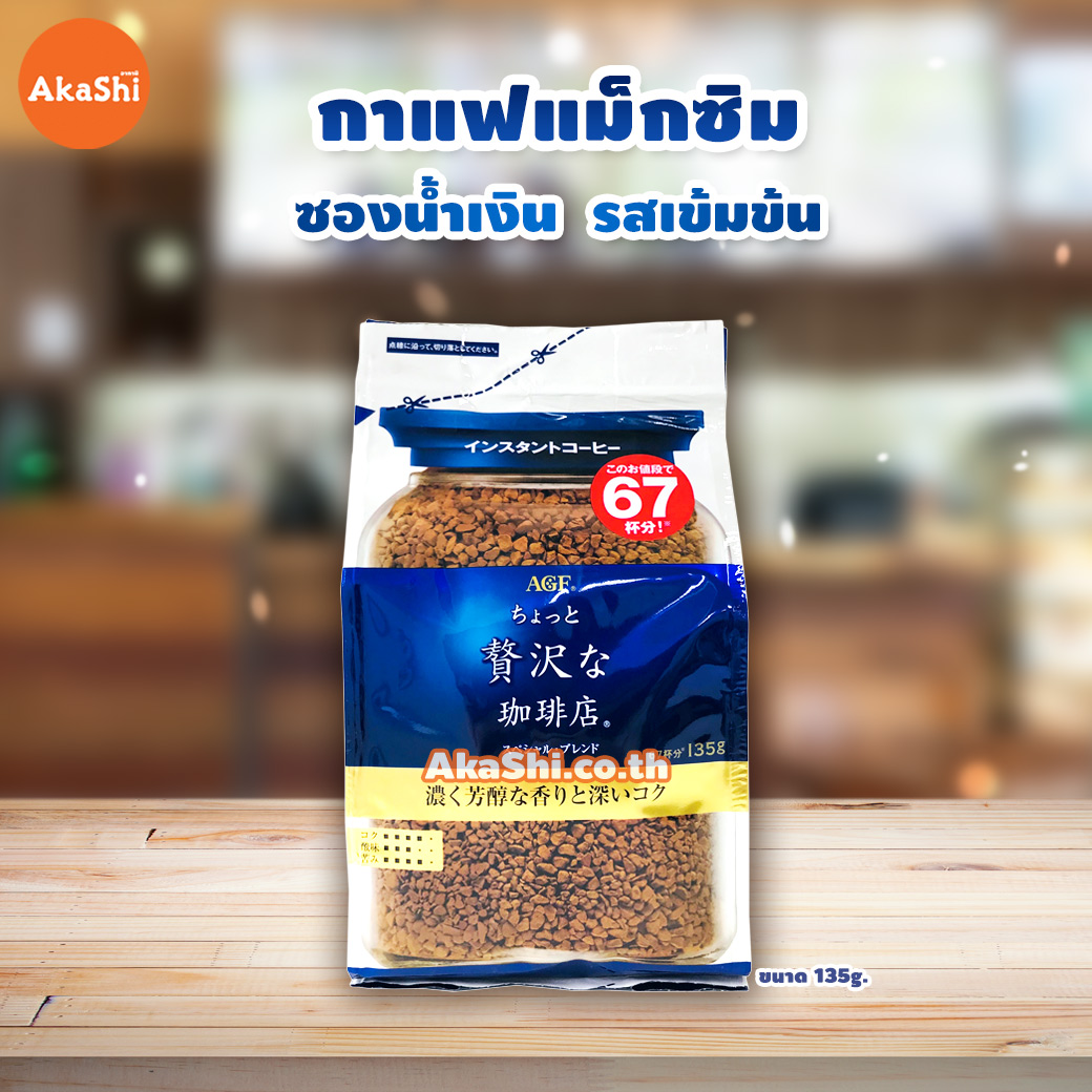 AGF Maxim Special Luxury Blend - กาแฟแม็กซิม ซองน้ำเงิน 135g.