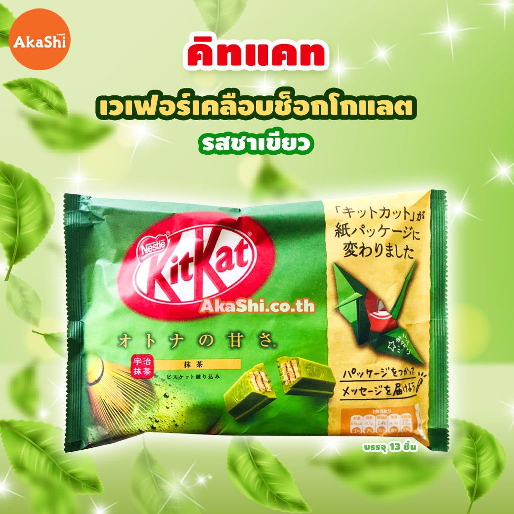 Kitkat Japan Matcha - คิทแคทญี่ปุ่น รสชาเขียว
