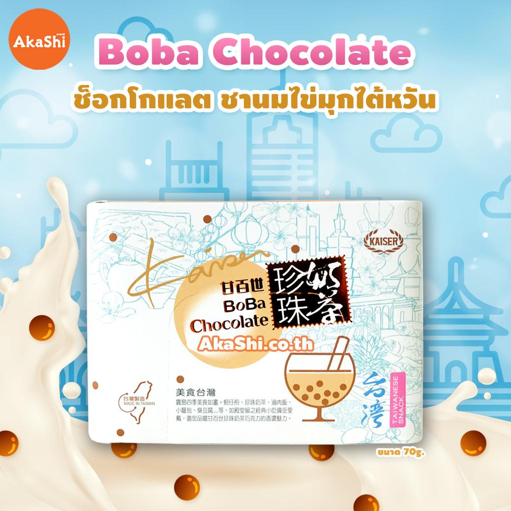 Boba Chocolate - ช็อกโกแลตชานมไข่มุกจากไต้หวัน
