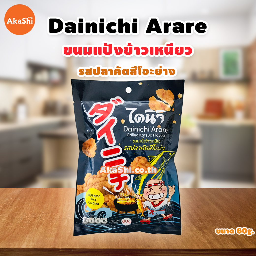 Dainichi Arare Grilled Katsuo Japanese Rice Cracker - ไดนิจิ อาราเร่ ขนมแป้งข้าวเหนียว สไตล์ญี่ปุ่น รสปลาคัตสึโอะย่าง