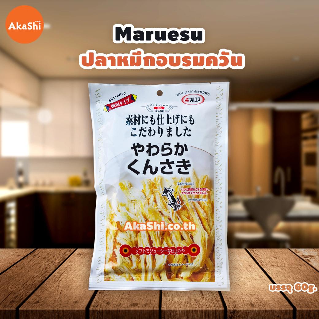 Maruesu Yawaraka Kunsaki Smoked Squid - มารุอิสุ ปลาหมึกอบรมควัน