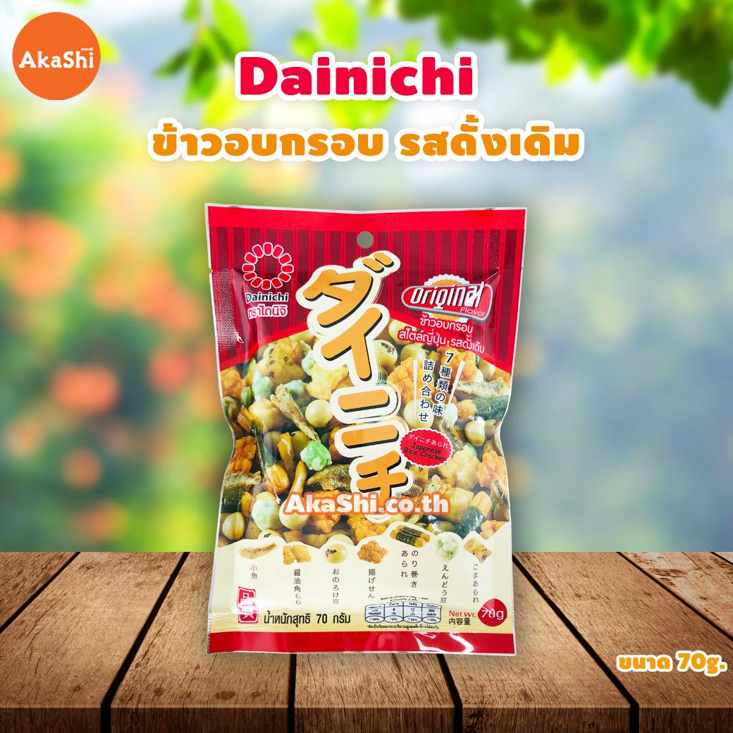 Dainichi Japanese Rice Cracker Original - ไดนิจิ ข้าวอบกรอบสไตล์ญี่ปุ่น รสออริจินอล 60g.