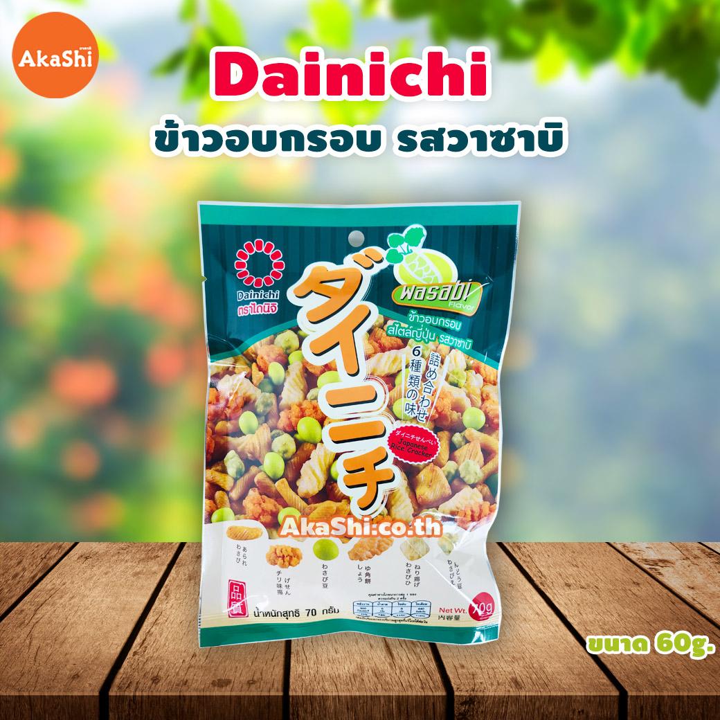 Dainichi Japanese Rice Cracker Wasabi - ไดนิจิ ข้าวอบกรอบสไตล์ญี่ปุ่น รสวาซาบิ 60g.