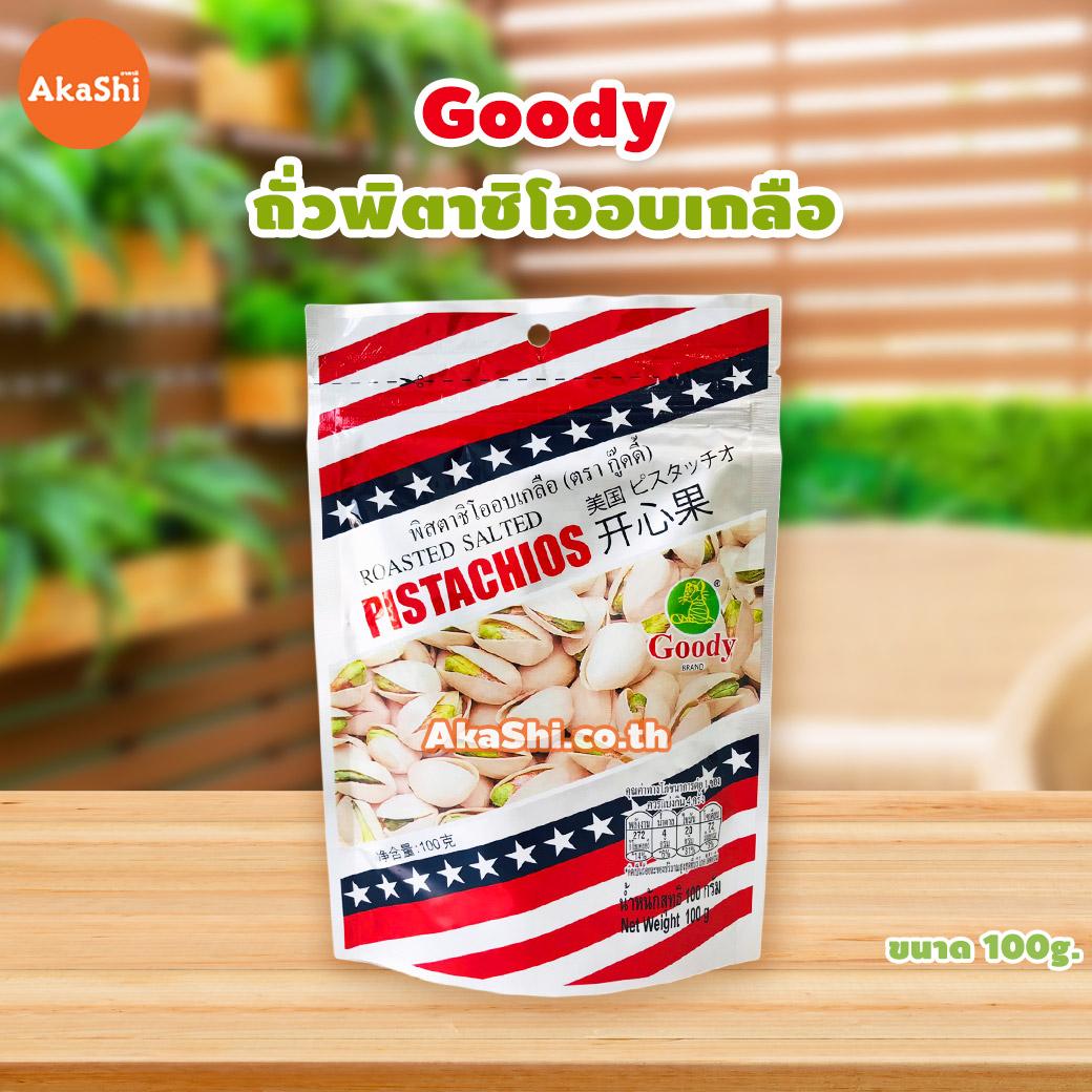 Goody Pistachios Dry Roasted 100g. - ถั่วพิสตาชิโออบเกลือ 100 กรัม