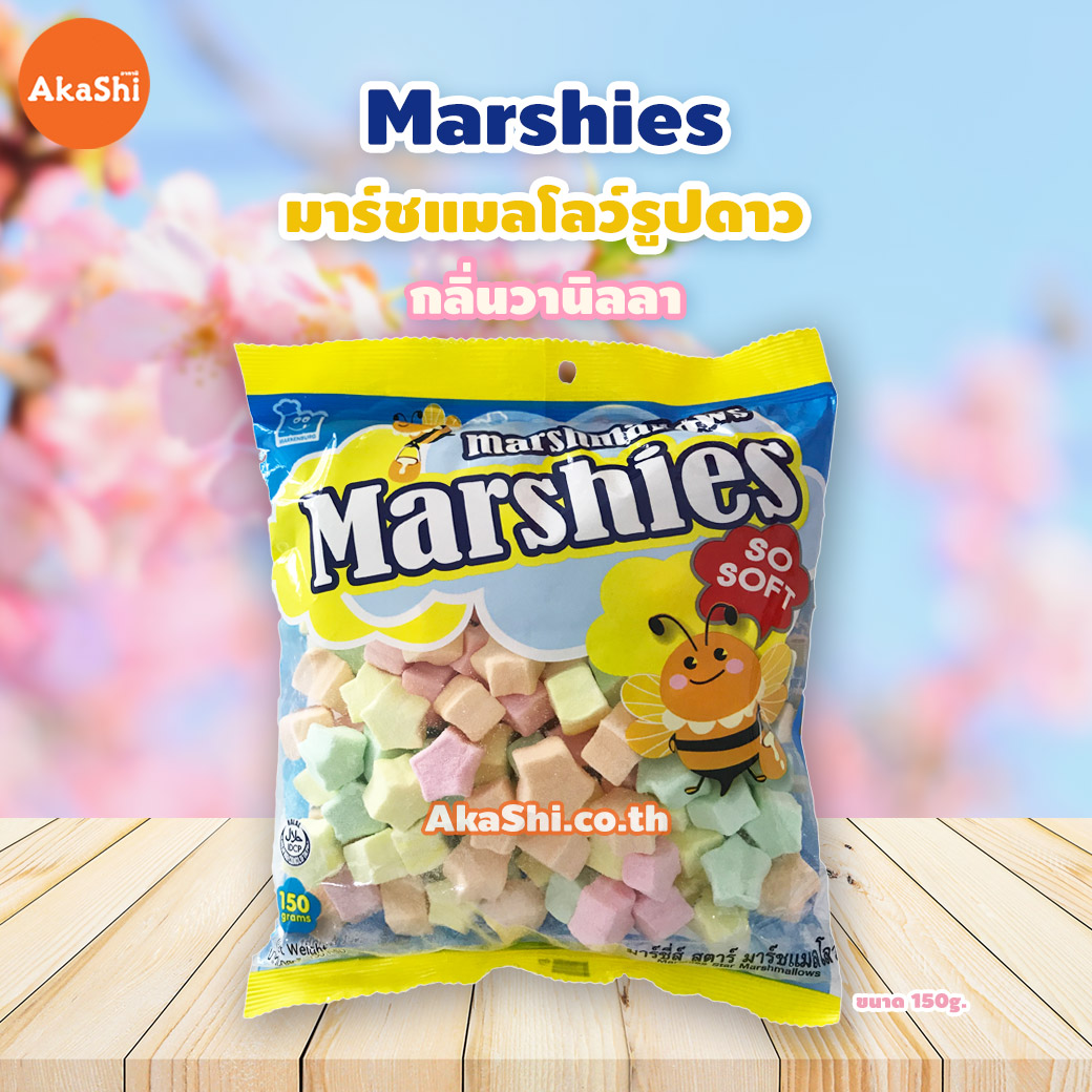 Marshies Star Marshmallows - มาร์ชแมลโลว์รูปดาว กลิ่นวานิลลา 150 กรัม