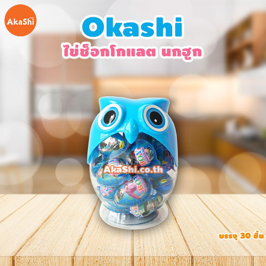 Okashi Cream Chocolate With Biscuit Blue 30 pcs - ไข่ช็อกโกแลต นกฮูก ฟ้า 30 ชิ้น