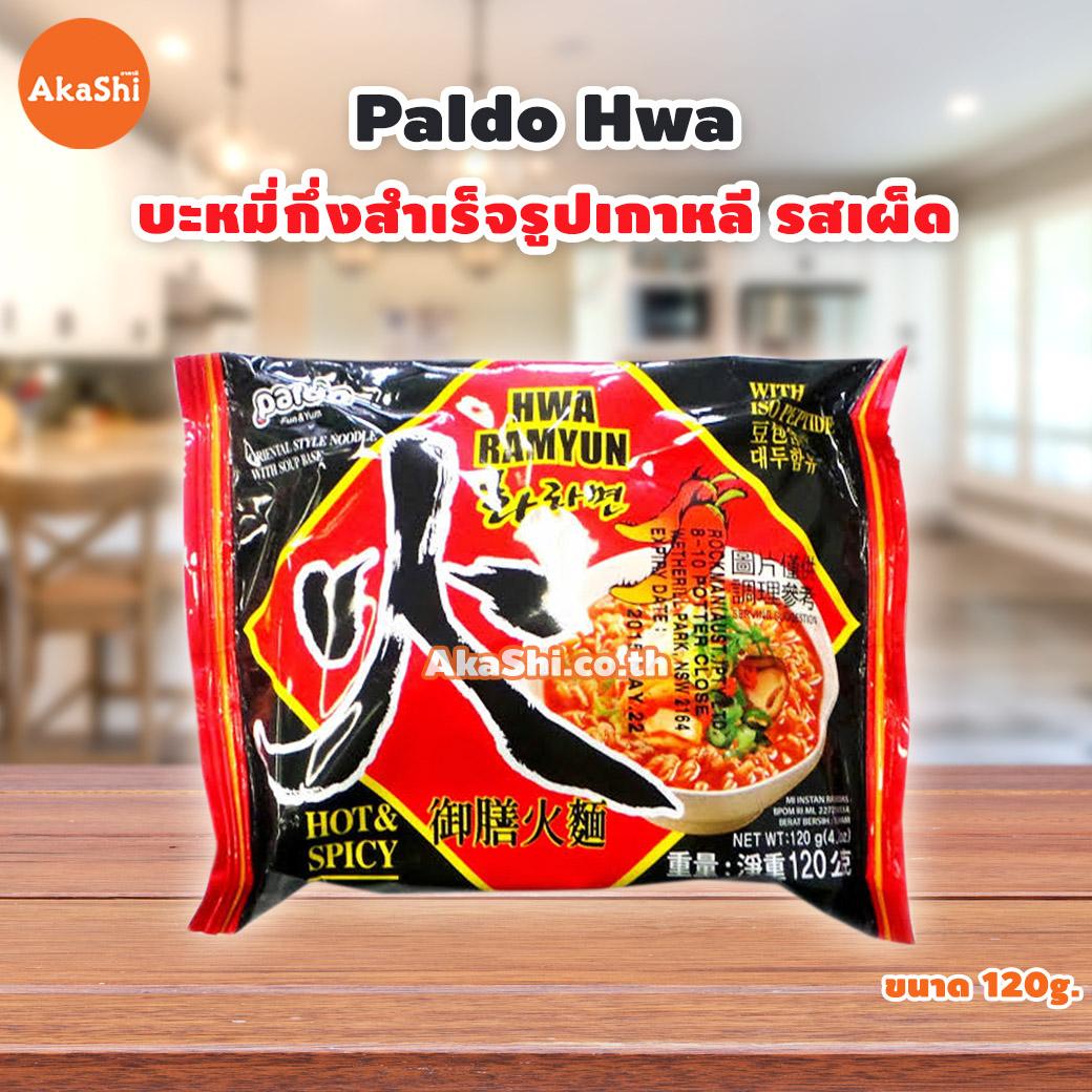 Paldo Hwa Ramyun Hot & Spicy Noodle - พาลโด ฮวา บะหมี่กึ่งสำเร็จรูปเกาหลี รสเผ็ด