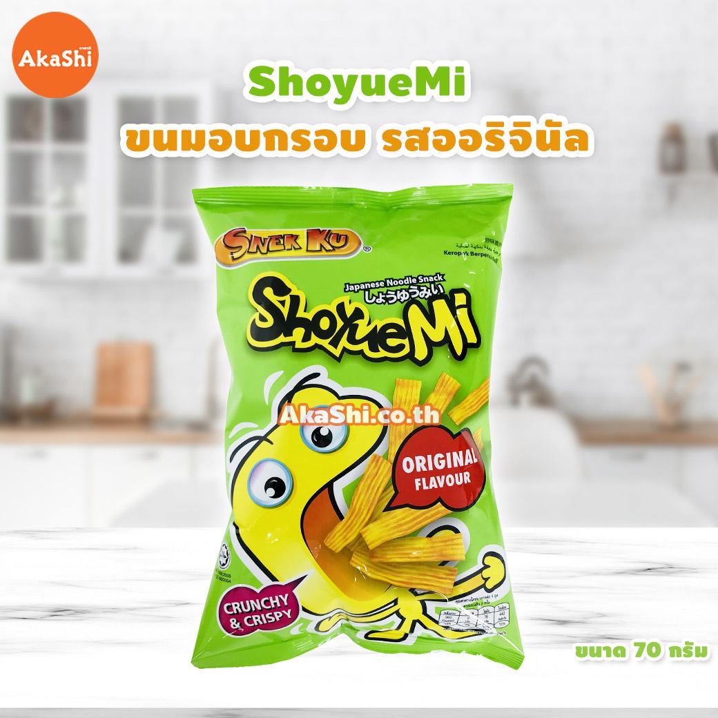 ShoyueMi Original - ขนมอบกรอบ รสออริจินัล