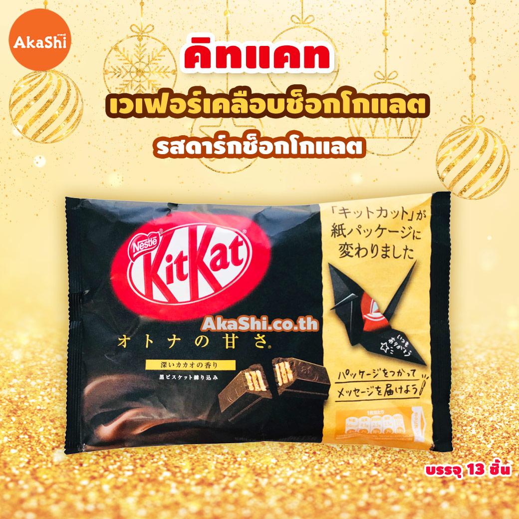 Kitkat Japan Dark Chocolate - คิทแคท รสดาร์กช็อกโกแลต