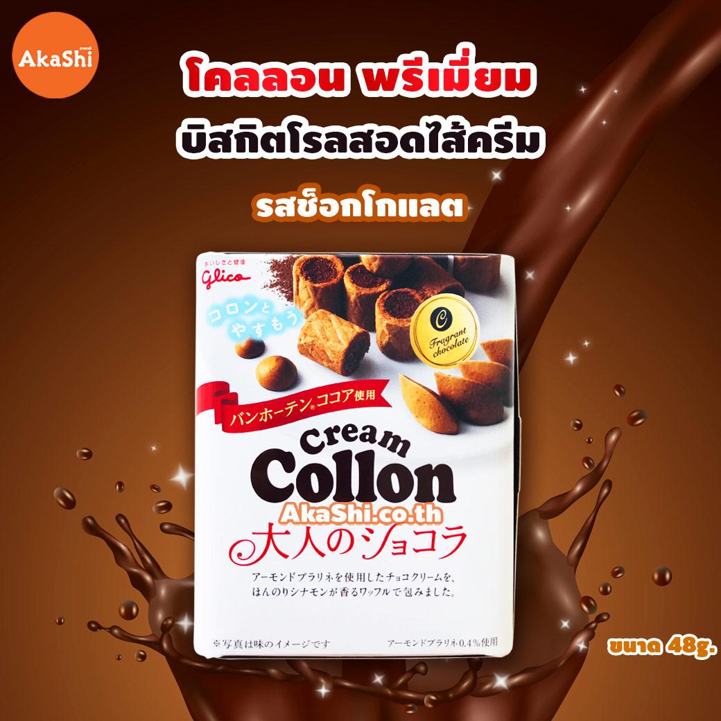 Glico Cream Collon Fragrant Chocolate - กูลิโกะ โคลลอนพรีเมี่ยม รสช็อกโกแลต