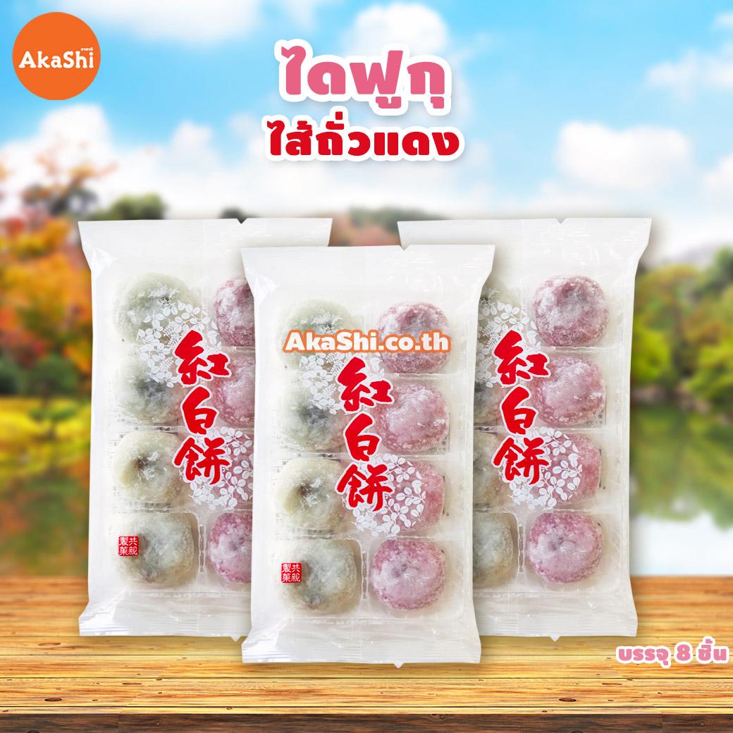 Daifuku Red Bean - ไดฟูกุ สอดไส้ถั่วแดง