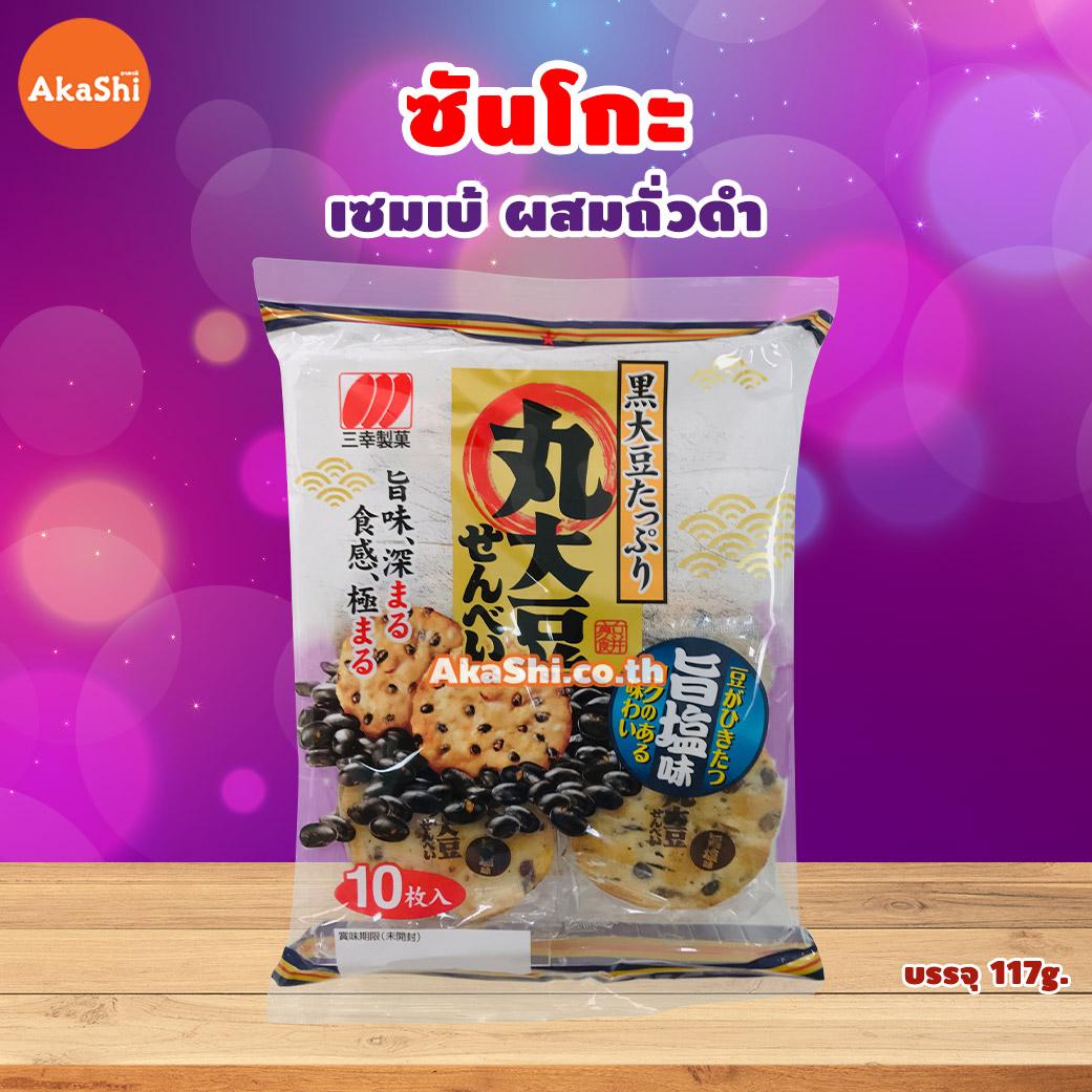 Sanko Seika Black Soybean Rice Cracker - ซันโกะ ข้าวอบกรอบผสมถั่วดำ