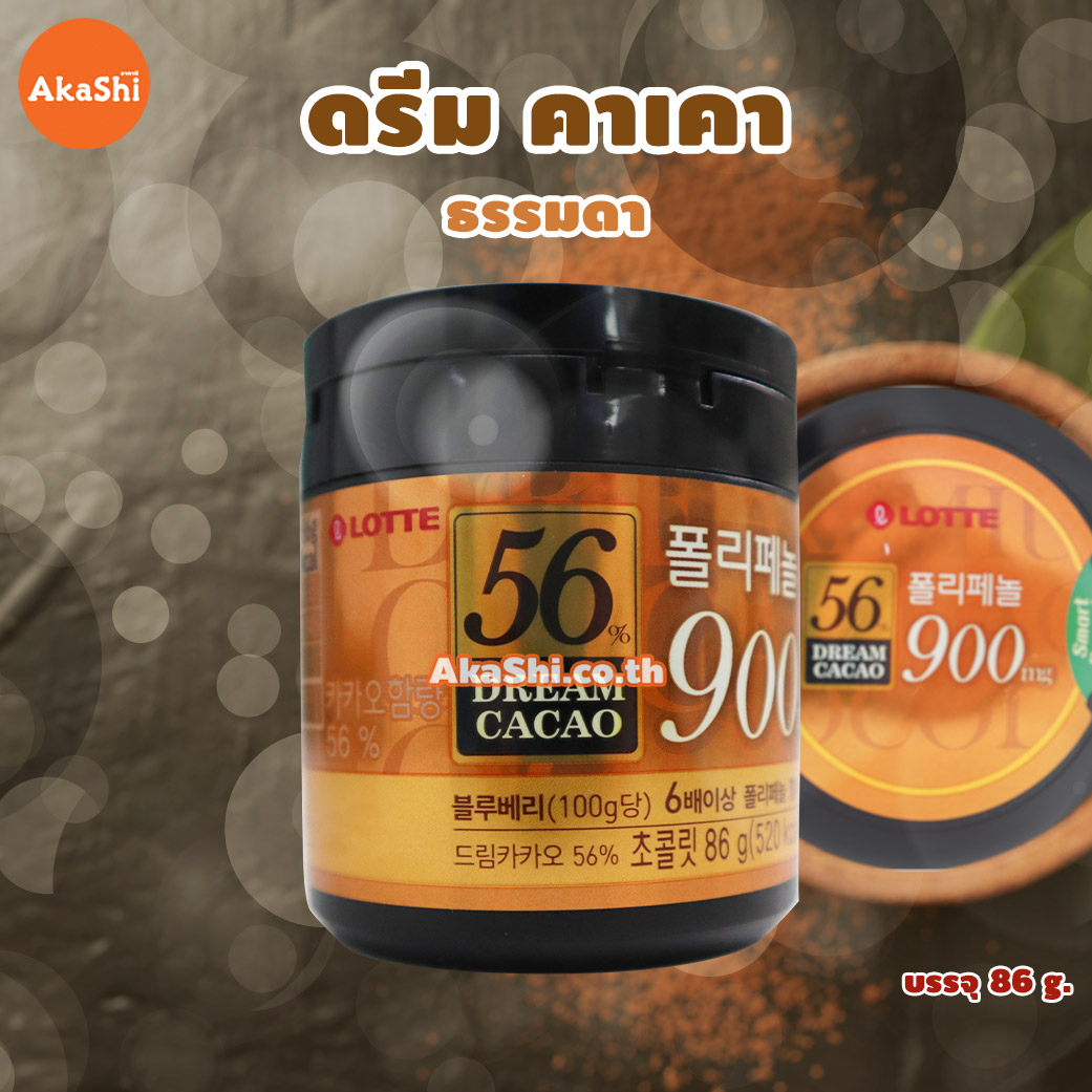 Lotte Dream CACAO 56% - ลอตเต้ ดรีม คาเคา ช็อกโกแลต 56%